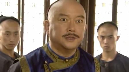 和珅在老头面前耍官威,不料老头掀起衣角,吓得和珅当场下跪