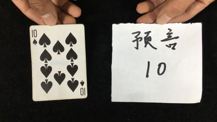 魔术揭密:无论你选哪张牌,我都能提前预测出来!揭秘后我服了
