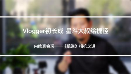 Vlogger初长成 星斗大叔给捷径《机道》第70期