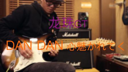 097 龙珠GT -《DAN DAN 心魅かれてく》电吉他 演奏 崔冠可