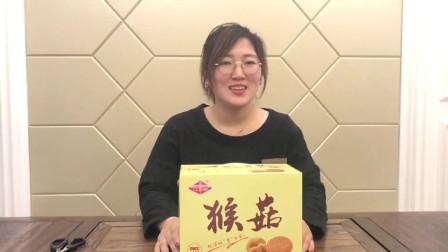 试吃猴菇饼干,又酥又脆,非常适合大家