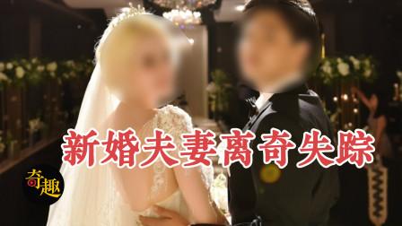 韩国著名的夫妻失踪案,俩人像人间蒸发一样,至今下落不明
