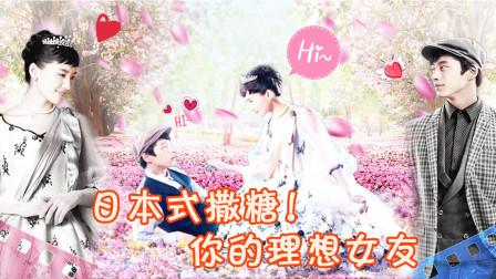 """日本式撒糖!最适合想谈恋爱的人看,女主被称为""""最理想女友"""""""