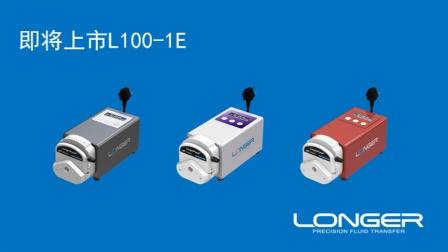 LongerPump兰格蠕动泵的实验室应用和常见问题分析_讲座视频