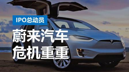 中国版特斯拉要凉?三大利空来袭,蔚来汽车有没有未来?