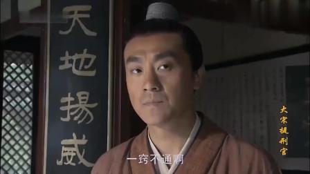 """郭达斯坦森一番官场学说给宋慈""""上课""""宋慈完败!"""