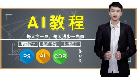 梁树茂-平面设计AI基础教程,入门到精通 第一课:初识AI