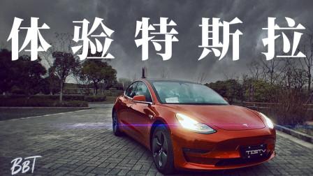 体验特斯拉Model 3【BB Time第179期】