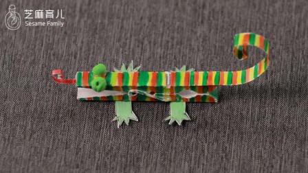 变废为宝之神奇的变色龙:不用的旧木夹子也能做宝宝玩具