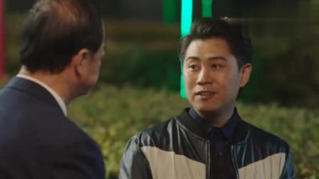 乡11:小司机好心介绍女友,被董事长的眼神看得发慌,瞬间露馅!