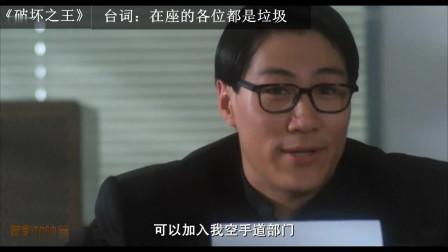 【装逼系列】大师兄:我不是针对你,我是说在座的各位都是垃圾!