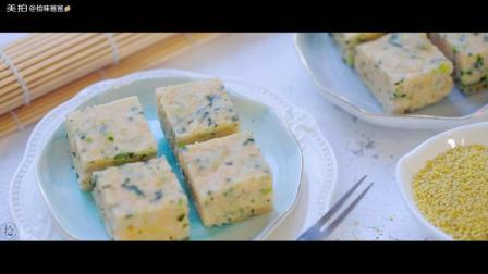 不用淀粉不加鸡蛋, 也能做出宝宝爱吃的辅食蒸糕