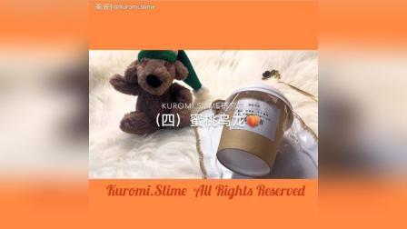 Kuromi.Slime研究室系列四: 蜜桃乌龙