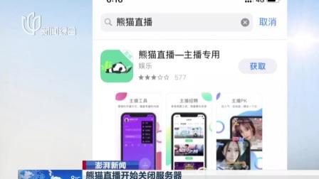 上海早晨 2019 澎湃新闻:熊猫直播开始关闭服务器 App已在苹果应用商店下架