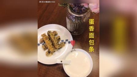 2019.2.27早餐 蛋香面包条 如果用白吐司颜色更好看