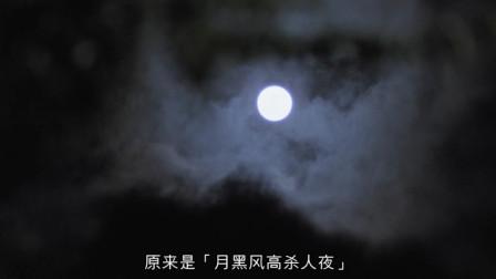 原以为是【守得云开见月明】没想到却是【月黑风高人夜】
