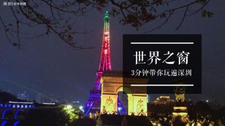 """3分钟带你玩遍深圳""""世界之窗"""", 省下220块门票+20块登顶费用"""