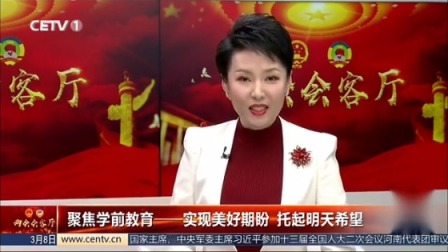 """大力推广普惠幼儿园,缓解""""入园贵""""""""入园难"""" 两会会客厅 20190308"""