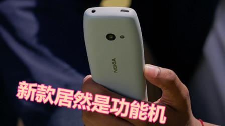 """新款手机可待机20天!诺基亚反潮流出功能机Nokia210,专治""""手机奴"""""""