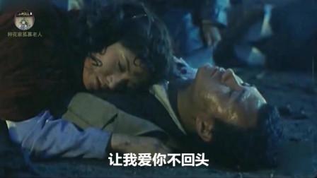 怀旧影视金曲  1994年老电影《怒海红颜》插曲《爱你不回头》陈俊华