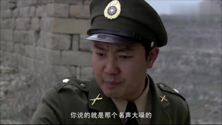 国军团长要拦截游击队的物资,一听游击队的名字,副官脸色都变了