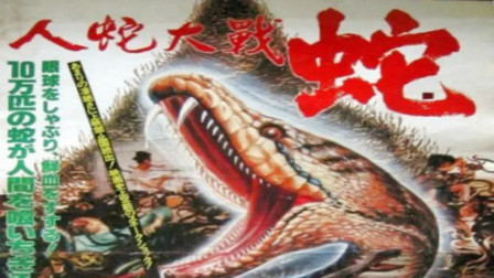 【暴影君】7分钟看完经典恐怖片《人蛇大战》
