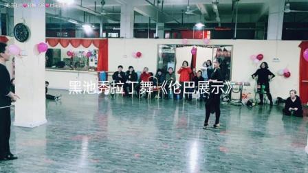 锦州黑池秀拉丁舞培训学校冬令营联欢晚会《伦巴展示》