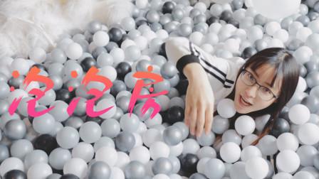 【VLOG】为了这个海洋球池子,入江闪闪开房玩泡泡,你当你还是小孩子嘛?