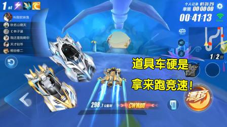 QQ飞车手游:都说骑士精神是道具车,我偏要拿来跑竞速!