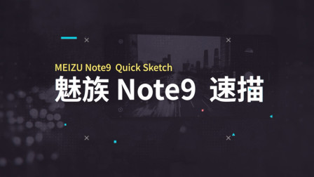 魅族 Note 9 速描