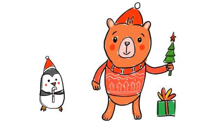 小范亲子简笔画 小熊给可爱的小企鹅过生日儿童趣味卡通简笔画