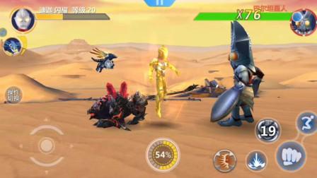 赛罗奥特曼找到了打败贝利亚的办法,迪迦闪耀出发吧!游戏