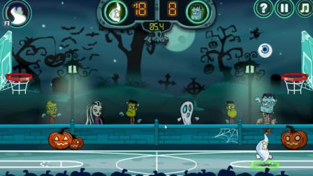 幽灵大头僵尸篮球赛绝技闪现,万圣节NBA大赛!游戏