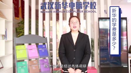 武汉新华学费是多少?