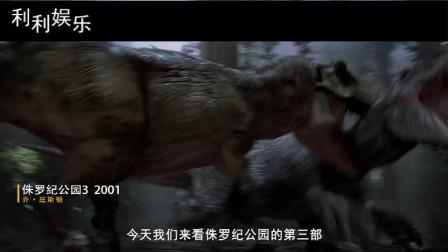双龙之战霸王龙竟被凶猛棘龙扭断脖子,速看电影《侏罗纪公园3》