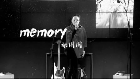 90后小姐姐酒吧比赛翻唱歌剧《猫》主题曲《memory》