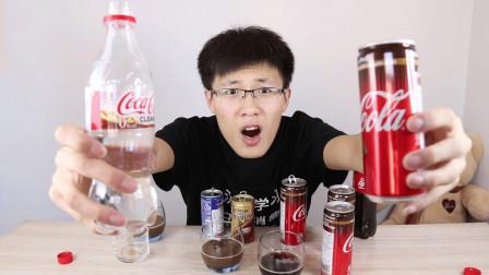 试喝日本透明可乐和越南咖啡味可乐,哪个更好喝呢?