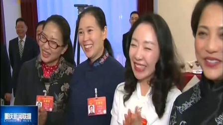 重庆新闻联播 2019 唐良智看望重庆代表团妇女代表