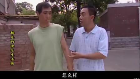 《杨光的快乐生活》出国梦:条子八万八的手表,杨光还想借两天?