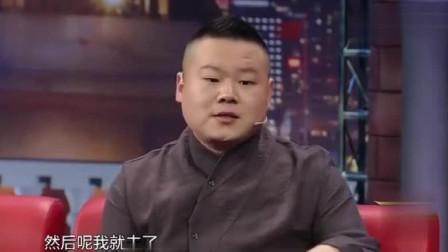 岳云鹏自曝拜师郭德纲起初以为是骗子,给他的第一印象:这人真丑