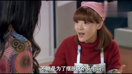 爱情公寓:子乔成关谷孩子奶妈,曾小贤和胡一菲不愧是死对头啊