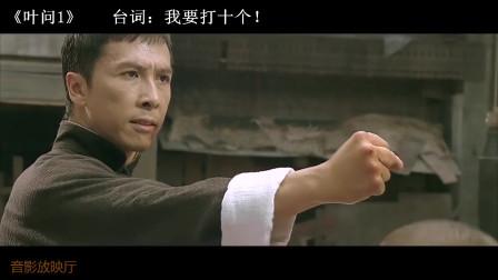 【装逼系列】听闻廖师傅被日本人打死,叶问怒火中烧,我要打十个!