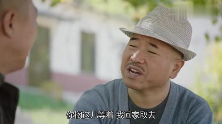 乡村爱情11:刘能羡慕四哥成为榜样,自己开始动歪心思,他给出了招