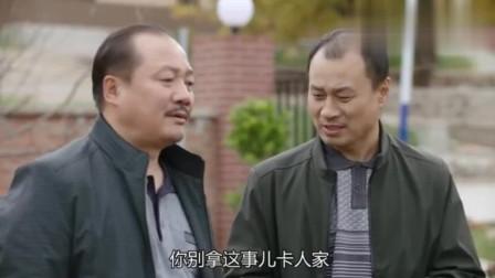 乡村爱情11:腾飞干活,广坤背着小手充老板,七哥看不下去了!