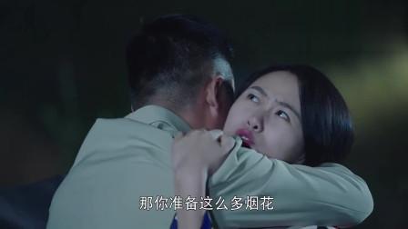乡村爱情11:宋晓峰太用心了,为了求婚,烟花鲜花长诗嘴还甜