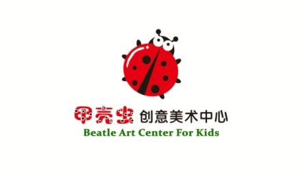 甲壳虫创意美术中心