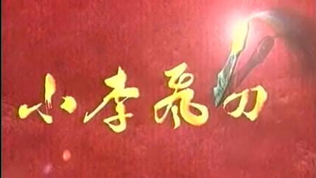 《小李飞刀》片头曲,焦恩俊携手萧蔷的经典组合