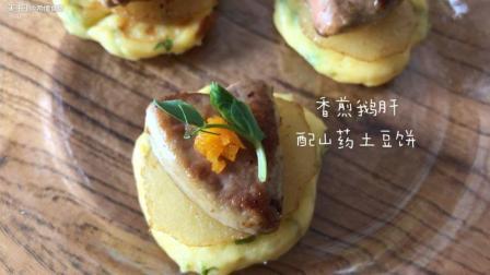 香煎鹅肝配山药土豆饼, 希情食堂