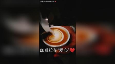 """咖啡拉花""""爱心""""️"""