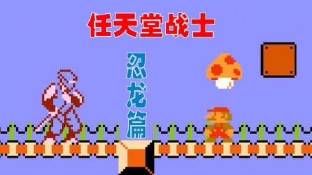 【小握解说】红白机众明星大联欢《FC任天堂战士》忍龙篇